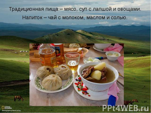 Традиционная пища – мясо, суп с лапшой и овощами.Напиток – чай с молоком, маслом и солью.