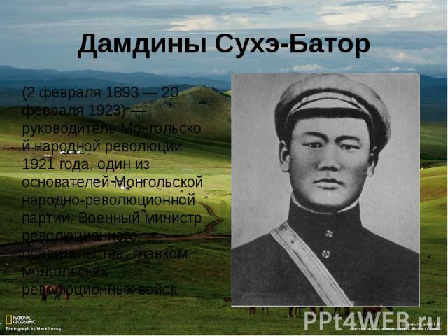 (2февраля1893—20 февраля1923)— руководительМонгольской народной революции 1921 года, один из основателейМонгольской народно-революционной партии. Военный министр революционного правительства, главком монгольских революционных войск.