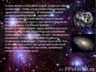 Космос является глобальной средой, общим достоянием человечества. Теперь, когда