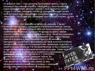 20 февраля 1962 г. США достигли околоземной орбиты. С мыса Канаверал был запущен