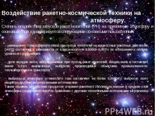Воздействие ракетно-космической техники на атмосферу. Степень воздействия запуск