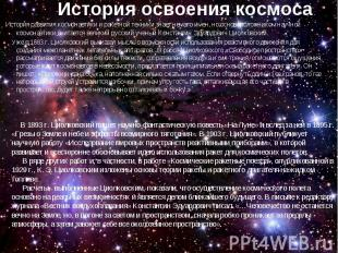 История развития космонавтики и ракетной техники знает немало имен, но основопол