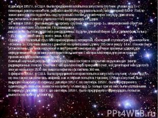 6 декабря 1957 г. в США была предпринята попытка запустить спутник «Авангард-1»