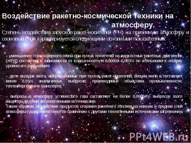 Воздействие ракетно-космической техники на атмосферу. Степень воздействия запусков ракет-носителей (РН) на приземную атмосферу и озоновый слой характеризуется следующими основными показателями: – уменьшение стратосферного озона при пусках носителей …