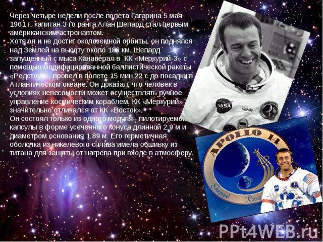 Через четыре недели после полета Гагарина 5 мая 1961 г. капитан 3-го ранга Алан Шепард стал первым американским астронавтом.Хотя он и не достиг околоземной орбиты, он поднялся над Землей на высоту около 186 км. Шепард запущенный с мыса Канаверал в …