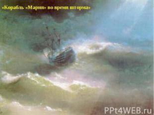 «Корабль «Мария» во время шторма»
