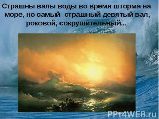 Страшны валы воды во время шторма на море, но самый страшный девятый вал, роково