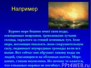 Например Бурное море бешено мчит свои воды, освещенные неяркими, тревожными луча