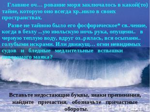 Главное оч… рование моря заключалось в какой(то) тайне, которую оно всегда хр..н