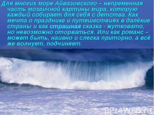 Для многих море Айвазовского – непременная часть мозаичной картины мира, которую