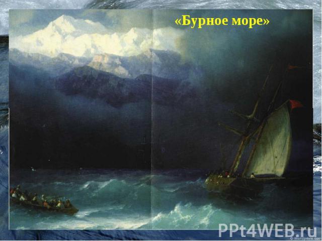 «Бурное море»