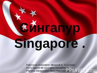 СингапурSingapore .Работа по географии Мизиной К. 11-а классГБОУ школа №104 Санк