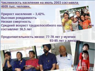 Численность населения на июль 2003 составила 4609 тыс. человек. Прирост населени
