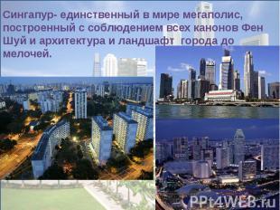 Сингапур- единственный в мире мегаполис, построенный с соблюдением всех канонов