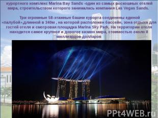 курортного комплекс Marina Bay Sands-один из самых роскошных отелей мира, стро