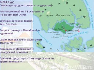 S=704,3км²Сингапур-город, островное государство Расположенный на 54 островах, в