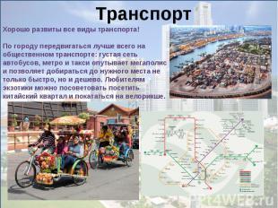 Хорошо развиты все виды транспорта!По городу передвигаться лучше всего на общест