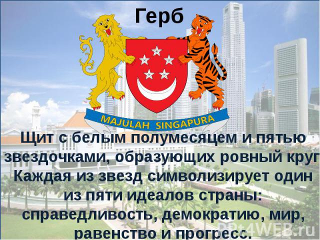 Щит с белым полумесяцем и пятью звездочками, образующих ровный круг. Каждая из звезд символизирует один из пяти идеалов страны: справедливость, демократию, мир, равенство и прогресс.