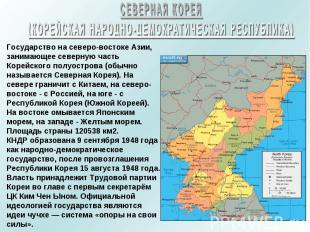 СЕВЕРНАЯ КОРЕЯ(КОРЕЙСКАЯ НАРОДНО-ДЕМОКРАТИЧЕСКАЯ РЕСПУБЛИКА)Государство на север