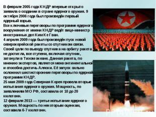 В феврале 2005 года КНДР впервые открыто заявила о создании в стране ядерного ор