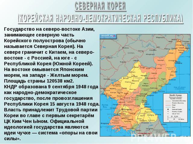 СЕВЕРНАЯ КОРЕЯ(КОРЕЙСКАЯ НАРОДНО-ДЕМОКРАТИЧЕСКАЯ РЕСПУБЛИКА)Государство на северо-востоке Азии, занимающее северную часть Корейского полуострова (обычно называется Северная Корея). На севере граничит с Китаем, на северо-востоке - с Россией, на юге -…
