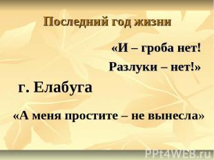 «А меня простите – не вынесла» г. Елабуга Последний год жизни «И – гроба нет! Ра