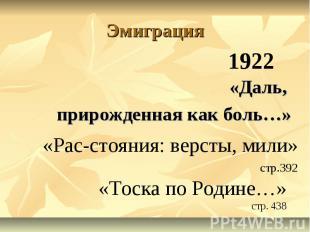1922 «Тоска по Родине…» стр. 438 «Рас-стояния: версты, мили» стр.392 Эмиграция «