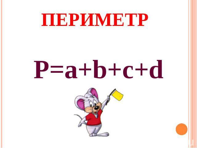 ПЕРИМЕТРP=a+b+c+d