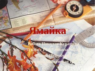 ЯмайкаРабота Николая Курашева11 класс ГБОУ школа №104 Санкт-ПетербургаУчитель Ши
