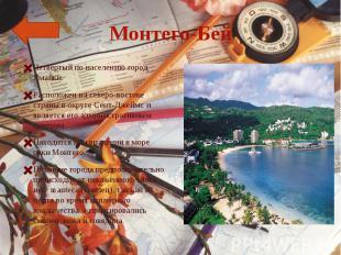Монтего-БейЧетвёртый по населению город Ямайки.Расположен на северо-востоке стра