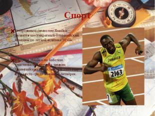СпортСпортивным символом Ямайки является шестикратный Олимпийский чемпион по лег