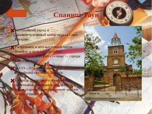 Спаниш-ТаунКрупнейший город и административный центр округа Сент-КатеринРасполож