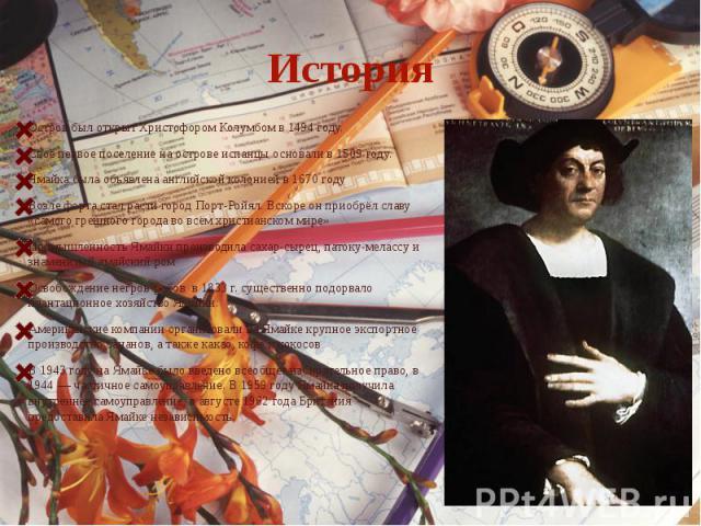 ИсторияОстров был открыт Христофором Колумбом в 1494 году. Своё первое поселение на острове испанцы основали в 1509 году.Ямайка была объявлена английской колонией в 1670 годуВозле форта стал расти город Порт-Ройял. Вскоре он приобрёл славу «самого г…
