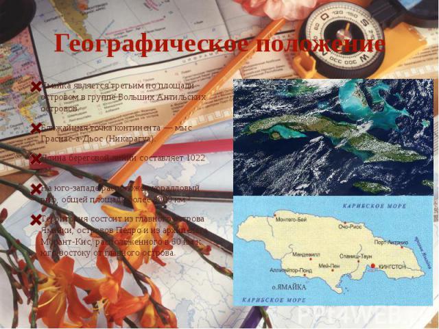 Географическое положениеЯмайка является третьим по площади островом в группе Больших Антильских островов.Ближайшая точка континента — мыс Грасиас-а-Дьос (Никарагуа).Длина береговой линии составляет 1022 км.На юго-западе расположен коралловый риф, об…
