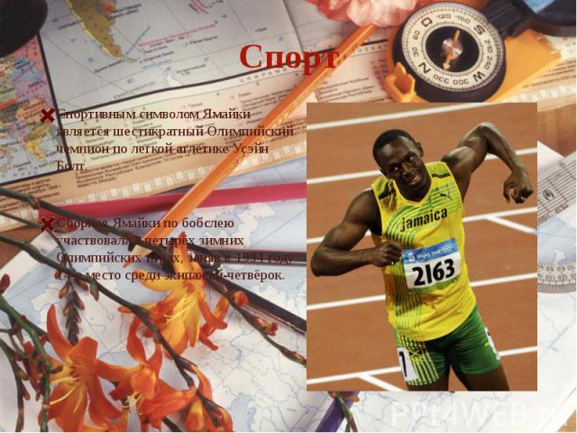 СпортСпортивным символом Ямайки является шестикратный Олимпийский чемпион по легкой атлетике Усэйн Болт.Сборная Ямайки по бобслею участвовала в четырёх зимних Олимпийских играх, заняв в 1994 году 14-е место среди экипажей-четвёрок.