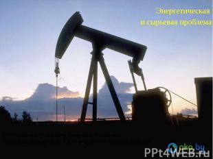 Энергетическая и сырьевая проблема