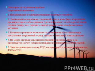 Некоторые пути решения проблем современной энергетикиНекоторые пути решения проб