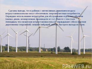 Сделаны выводы, что в районах с интенсивным движением воздуха ветроустановки впо