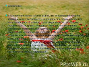 ЗаключениеЗаключениеВ заключение можно сделать вывод, что современный уровень зн