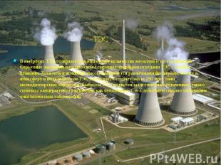 ТЭС ТЭСВ выбросах ТЭС содержится значительное количество металлов и их соединени