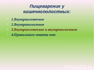 Пищеварение у кишечнополостных:1.Внутриклеточное2.Внутриполостное3.Внутриклеточн