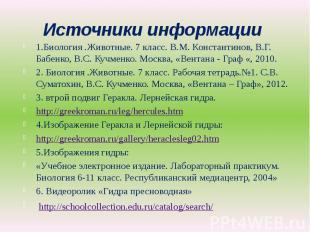 Источники информации 1.Биология .Животные. 7 класс. В.М. Константинов, В.Г. Бабе