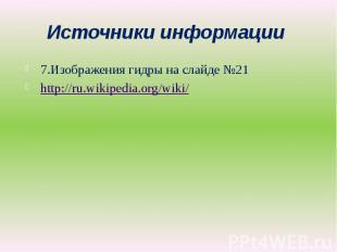 Источники информации 7.Изображения гидры на слайде №21http://ru.wikipedia.org/wi