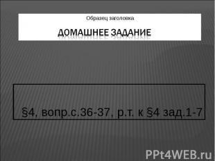 §4, вопр.с.36-37, р.т. к §4 зад.1-7§4, вопр.с.36-37, р.т. к §4 зад.1-7