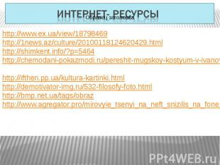http://www.ex.ua/view/18798469 http://1news.az/culture/20100118124620429.html ht