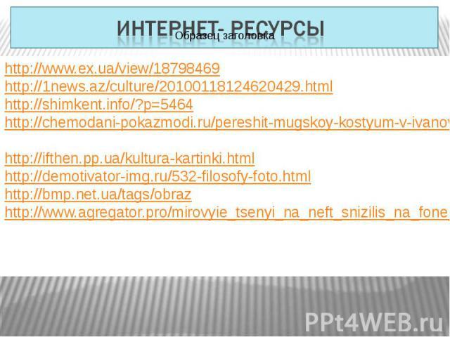 http://www.ex.ua/view/18798469 http://1news.az/culture/20100118124620429.html http://shimkent.info/?p=5464 http://chemodani-pokazmodi.ru/pereshit-mugskoy-kostyum-v-ivanovo.html http://ifthen.pp.ua/kultura-kartinki.html http://demotivator-img.ru/532-…