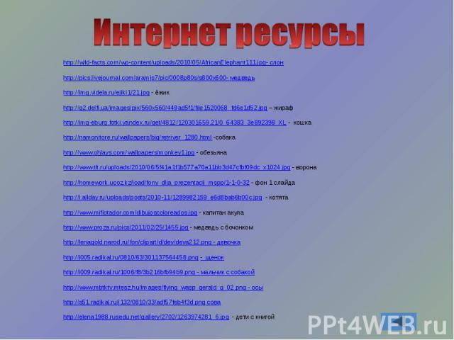 http://wild-facts.com/wp-content/uploads/2010/05/AfricanElephant111.jpg- слонhttp://pics.livejournal.com/aramis7/pic/0008p80s/s800x600- медведьhttp://img.videla.ru/ejiki1/21.jpg - ёжикhttp://g2.delfi.ua/images/pix/560x560/449ad5f1/file1520068_fd6e1d…