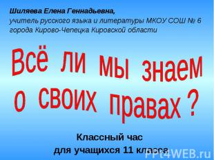 Шиляева Елена Геннадьевна,учитель русского языка и литературы МКОУ СОШ № 6 город