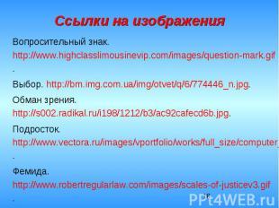 Ссылки на изображенияВопросительный знак. http://www.highclasslimousinevip.com/i