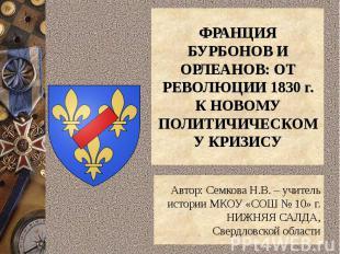 ФРАНЦИЯ БУРБОНОВ И ОРЛЕАНОВ: ОТ РЕВОЛЮЦИИ 1830 г. К НОВОМУ ПОЛИТИЧИЧЕСКОМУ КРИЗИ